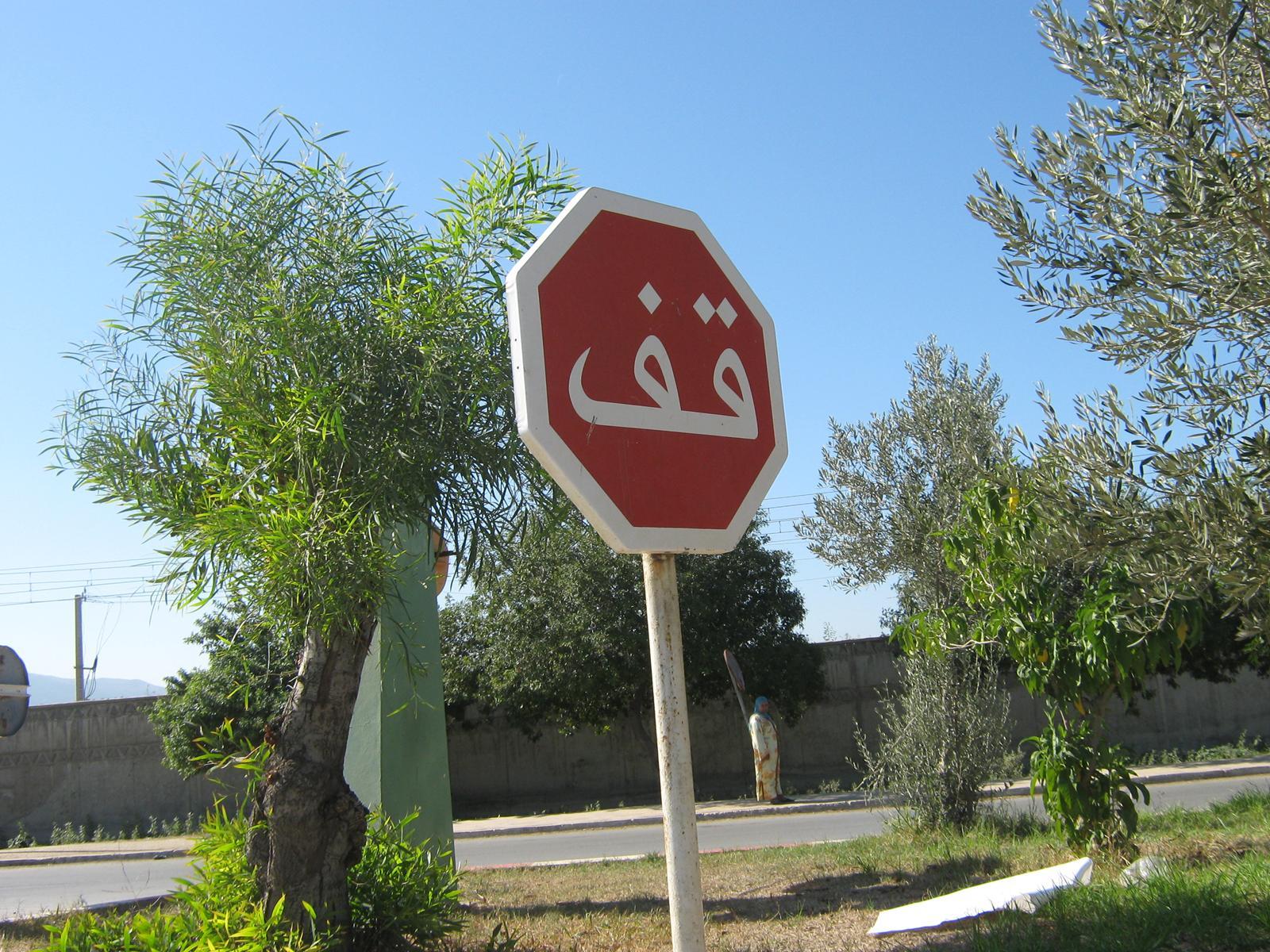 Tag 9 : Plage Aglou - El Aaiún - Marokkanisches Stopp-Schild