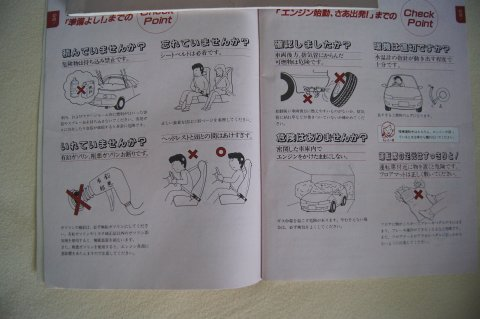 Toyota Sera Owner's Manual